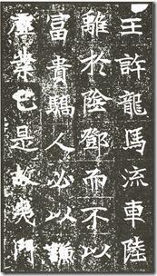 北魏 高貞碑
