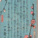 歌川広重「写実的な絵は、絵ではない」