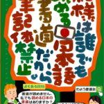 「和様の書展」の作品募集&「近代書道史まとめ」リリース(応募要項付き)