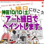 10/10御茶ノ水アート縁日出店「うどよしペイント」持ってきたら描くよ