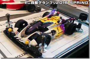四駆グランプリ2015 SPRING コンデレ