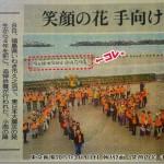 福島県いわき市久之浜 追悼花供養ターポリン8.4m横断幕
