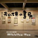 2017年 和様の書展「審査員募集のおしらせ」(企業・団体)