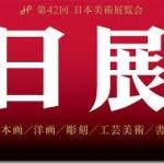 2014年 第1回 新日展「書」新人入賞のシェア倍増(審査所感の分析あり)