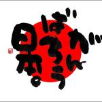 東日本大震災『がんばろう日本。』