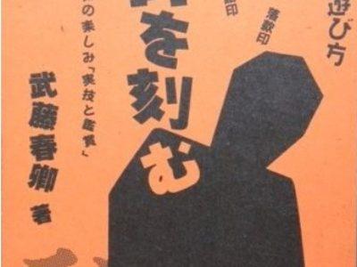 【誤字指摘】文化勲章の金子鴎亭 氏、産経国際書会TOPが嫉妬?!