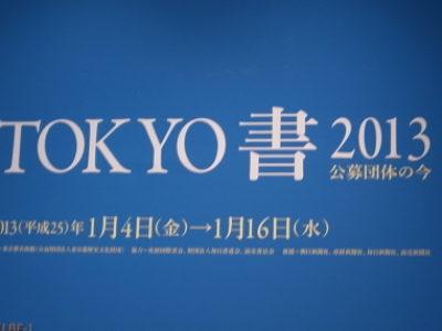 TOKYO書 2013「公募団体の今」に行ってきた!