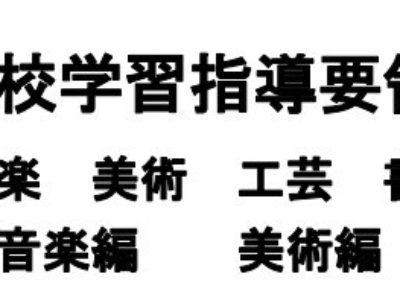 平成25年度適用 高校「漢字仮名交じり書」の扱いついて聞いて見た