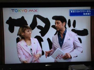 TOKYO MX サタデーLIVE題字提供の巻