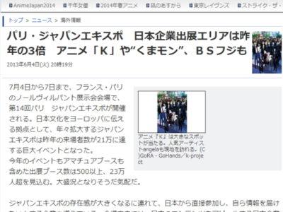 日本企業たった1割 名ばかり?パリ「ジャパン・エキスポ」