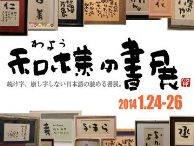 【団体展】和様の書展 1/24(金)-26(日)開催(九段下)
