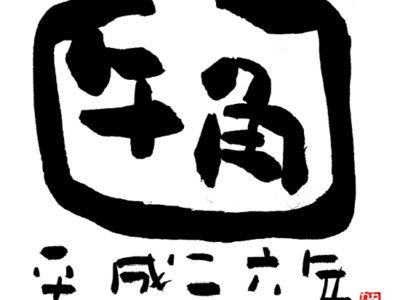 【ネタ】勝手に牛角の年賀状を考えた!