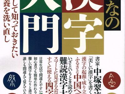 おとなの漢字入門 (別冊宝島)生徒作品が掲載(篆刻・・・)