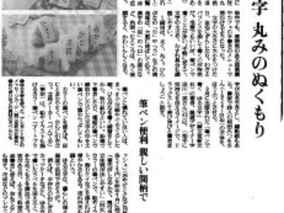「ゆる文字 丸みのぬくもり」読売新聞11/19朝刊