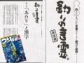 「釣りの言霊」 隔週釣り情報(2014/11)