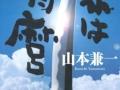 小説「おれは清麿」題字(2012/3)