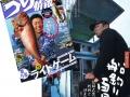 「船釣り百景」 隔週釣り情報