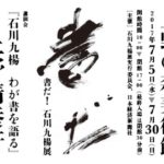 読めない書家代表 石川九楊氏「誰もが読める書を!」突然どうした!