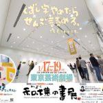 第9回 和様の書展/第2回 クセ字コンテスト 2020年1月17-19日 東京芸術劇場