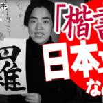 楷書は日本文化か?