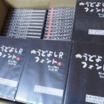 【募集】大量の「うどよしフォント」パッケージ版の活用方法