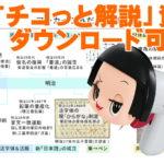 """【動画】芸術の""""発明""""!チコっと解説(資料ダウンロード可)"""