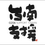台湾の0206台南震災の一刻も早い復興を願います