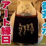 御茶ノ水アート縁日に参加してみた!