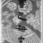 金子鴎亭「新調和体論」の謎 その1
