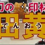 """100万円超は当たり前!幻の印材""""田黄""""!"""