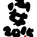 【筆字あり】忘れてた!2015年今年の漢字は「安」
