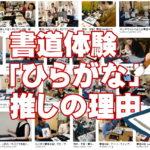 書道体験で「文化の盗用」に注意「楷書は日本文化?」