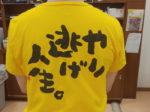 西原 理恵子「できるかなロワイヤル」 西原さん著作の和様Tシャツ うどよし