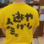 """西原理恵子さん新刊ノベルティの和様の書が話題!今後の指導作品でサイバラ超えは""""できるかな"""""""