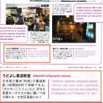 AERA 「ディープ東京」で紹介 円安で外国人旅行者急増?