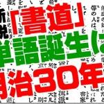 「書道」単語誕生に新説!明治36年→明治30年(1897年)?