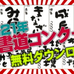 「日本一ゆるい書道手本(無料配布)」&「こども手書きコレクション」の背景