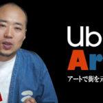 Uber Arts アートをお届け[アートで恩返し]
