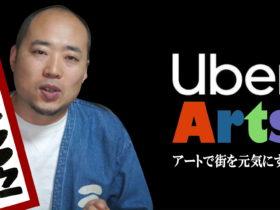Uber Arts