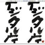 我慢できず「デジタル庁」題字(政治家向け手本)を書いてみた【菅政権】