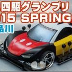【第3次ブーム】ミニ四駆グランプリ2015 SPRING東京大会1