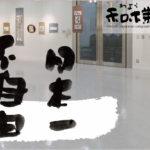 【動画】和様の書展 初心者、美大、芸大向け出品ガイド