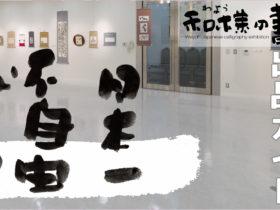 日本一不自由な書展