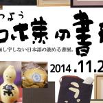 11/28(金)-30(日)第4回うどよし書道教室 団体展(随時更新)