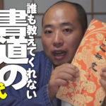 【動画2本】誰も教えてくれない書道の近代史