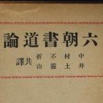 書論1 和様という書の歴史