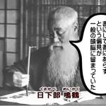 書論2 和様は日本が950年かけた世界最高の情報技術