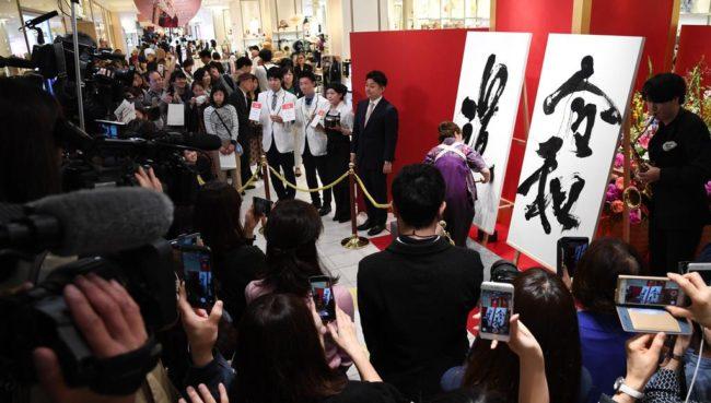 新元号「令和」初日の1日、松屋銀座(東京都中央区)では、「令和」の字を書く書道パフォーマンス