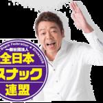 「全日本スナック連盟」さんに題字提供