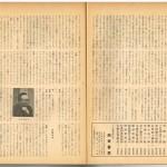 五禾書房発行「月刊 書道」第8巻 第12号